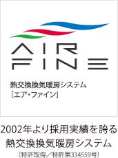 AIR FINE